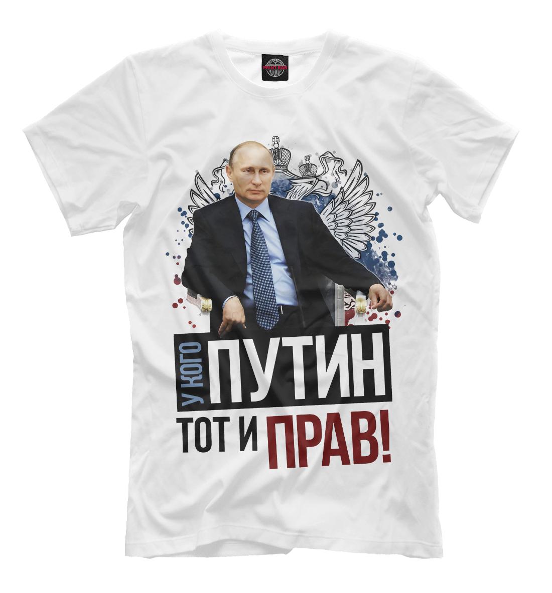 У кого Путин, тот и прав
