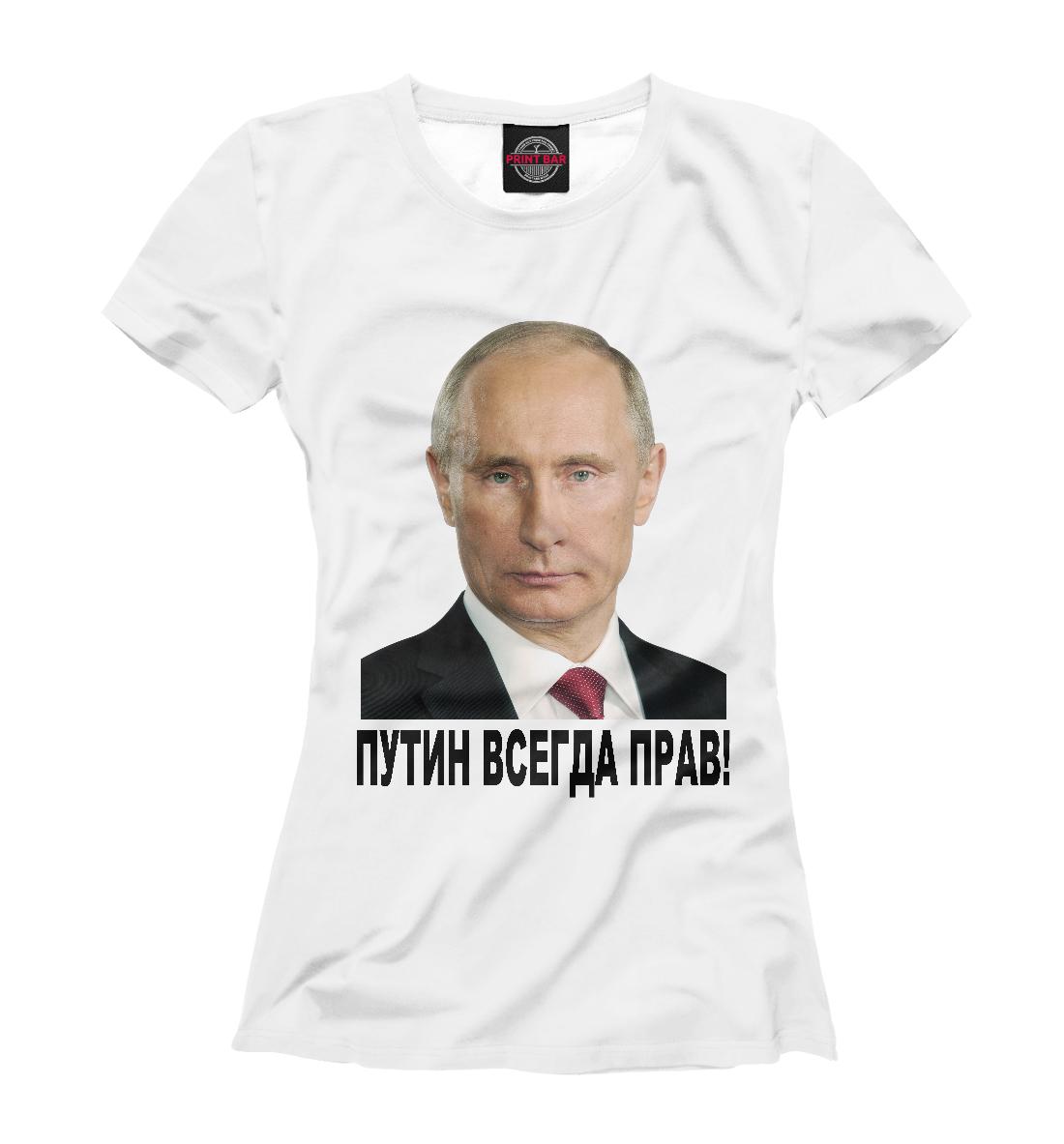 Путин прав