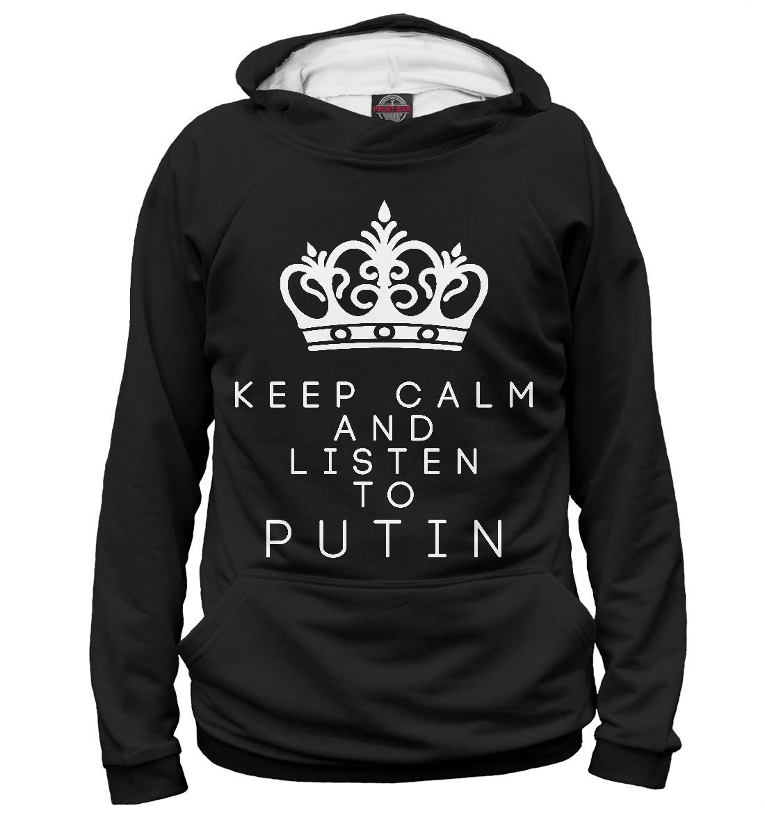 Слушай Путина