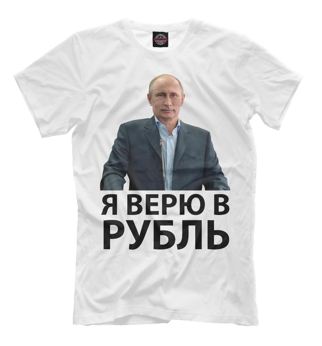 Я верю в рубль
